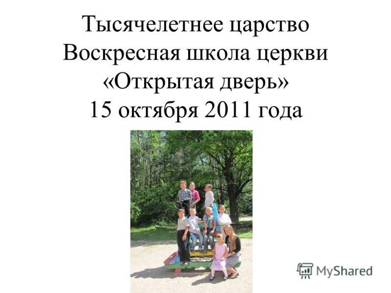Тысячелетнее царство Воскресная школа церкви «Открытая дверь» 15 октября 2011 года