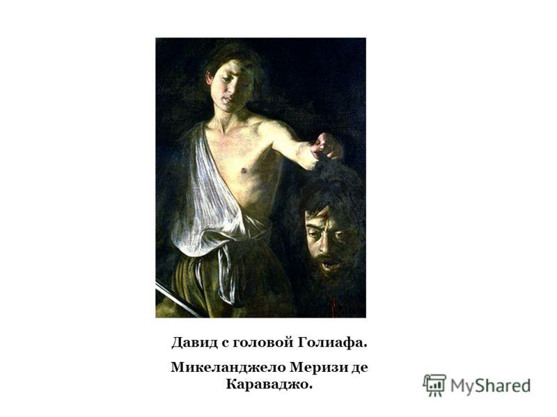 Давид с головой Голиафа. Микеланджело Меризи де Караваджо.
