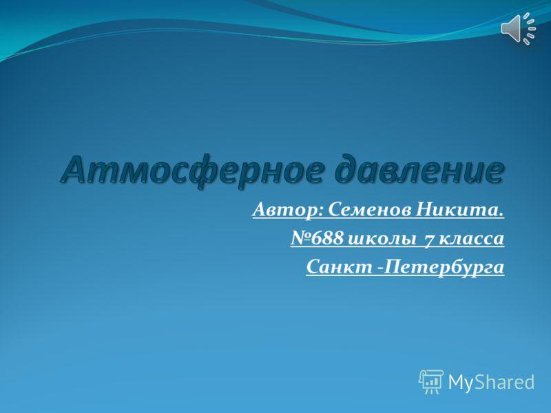 Автор: Семенов Никита. 688 школы 7 класса Санкт -Петербурга