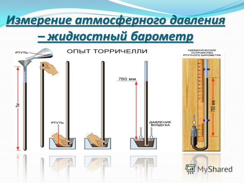 Измерение атмосферного давления – жидкостный барометр