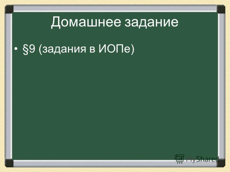 Домашнее задание §9 (задания в ИОПе)
