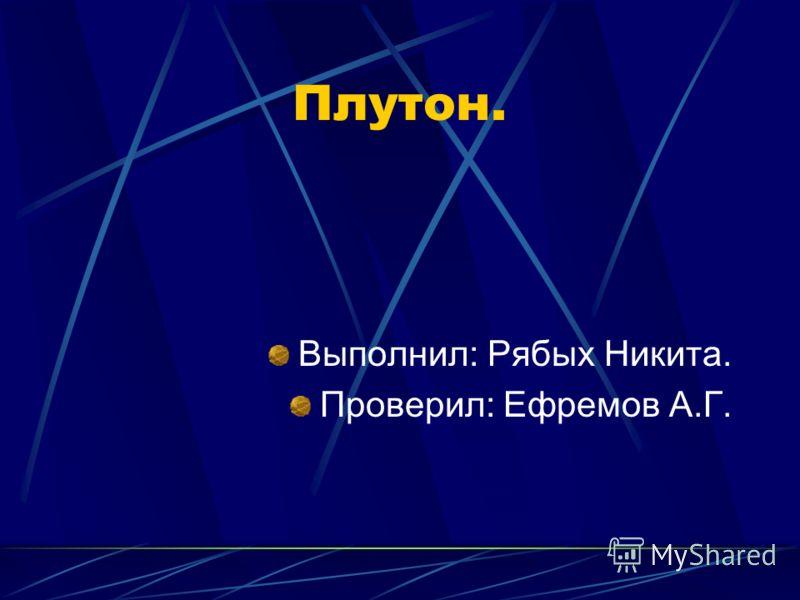 Плутон. Выполнил: Рябых Никита. Проверил: Ефремов А.Г.