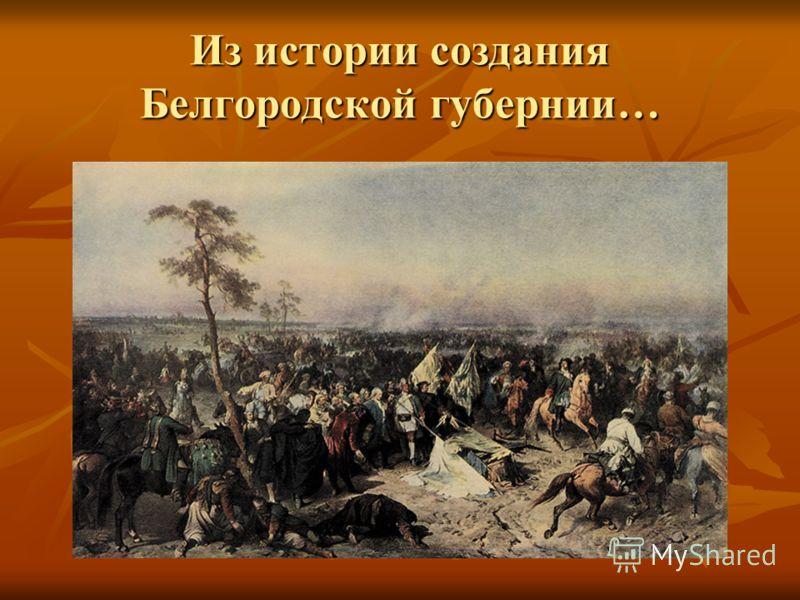 Из истории создания Белгородской губернии…