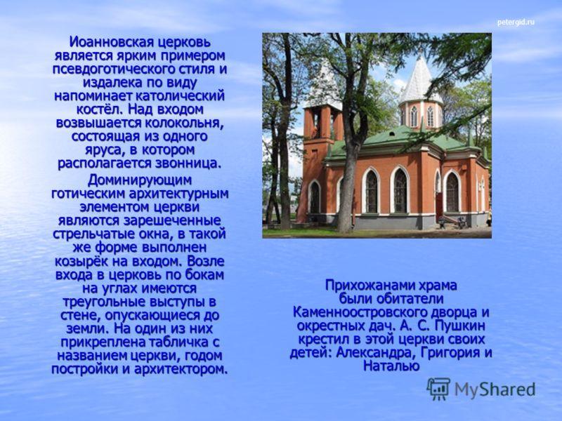 Иоанновская церковь является ярким примером псевдоготического стиля и издалека по виду напоминает католический костёл. Над входом возвышается колокольня, состоящая из одного яруса, в котором располагается звонница. Иоанновская церковь является ярким