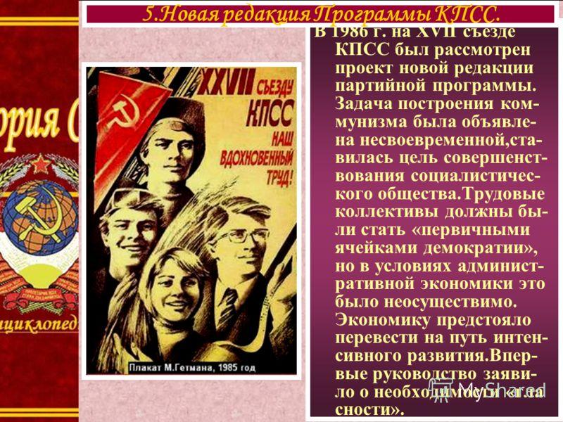 В 1986 г. на XVII съезде КПСС был рассмотрен проект новой редакции партийной программы. Задача построения ком- мунизма была объявле- на несвоевременной,ста- вилась цель совершенст- вования социалистичес- кого общества.Трудовые коллективы должны бы- л
