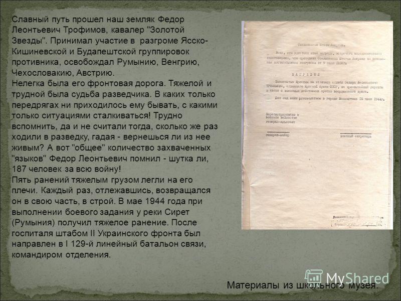 Славный путь прошел наш земляк Федор Леонтьевич Трофимов, кавалер