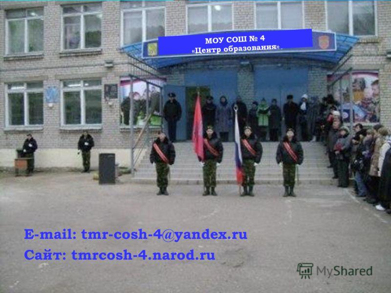 E-mail: tmr-cosh-4@yandex.ru Сайт: tmrcosh-4.narod.ru E-mail: tmr-cosh-4@yandex.ru Сайт: tmrcosh-4.narod.ru МОУ СОШ 4 «Центр образования»