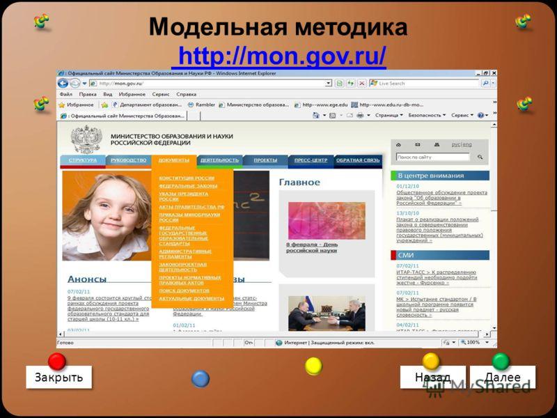 Закрыть Назад Далее Модельная методика http://mon.gov.ru/ http://mon.gov.ru/