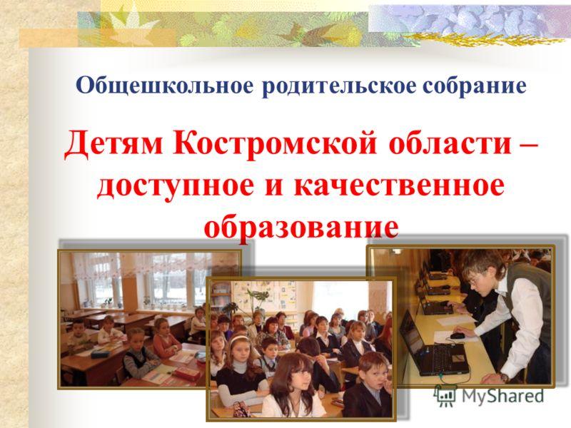 Общешкольное родительское собрание Детям Костромской области – доступное и качественное образование