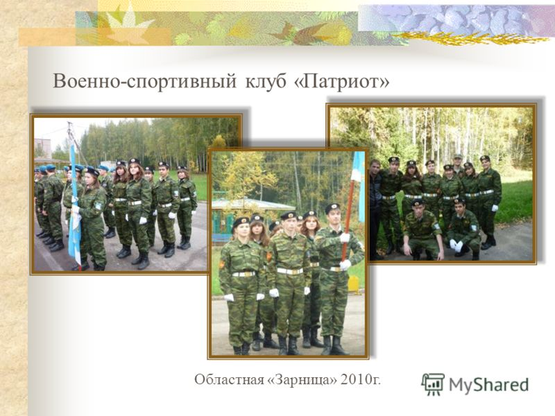 Военно-спортивный клуб «Патриот» Областная «Зарница» 2010г.