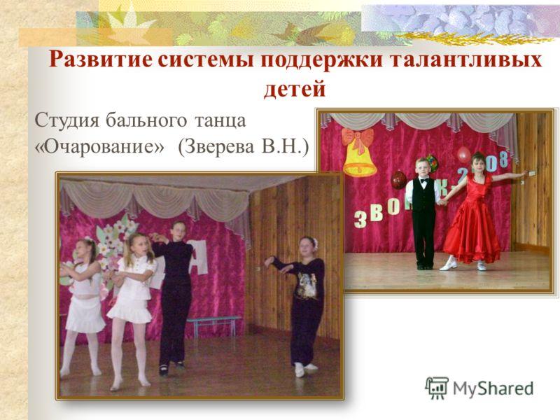 Развитие системы поддержки талантливых детей Студия бального танца «Очарование» (Зверева В.Н.)