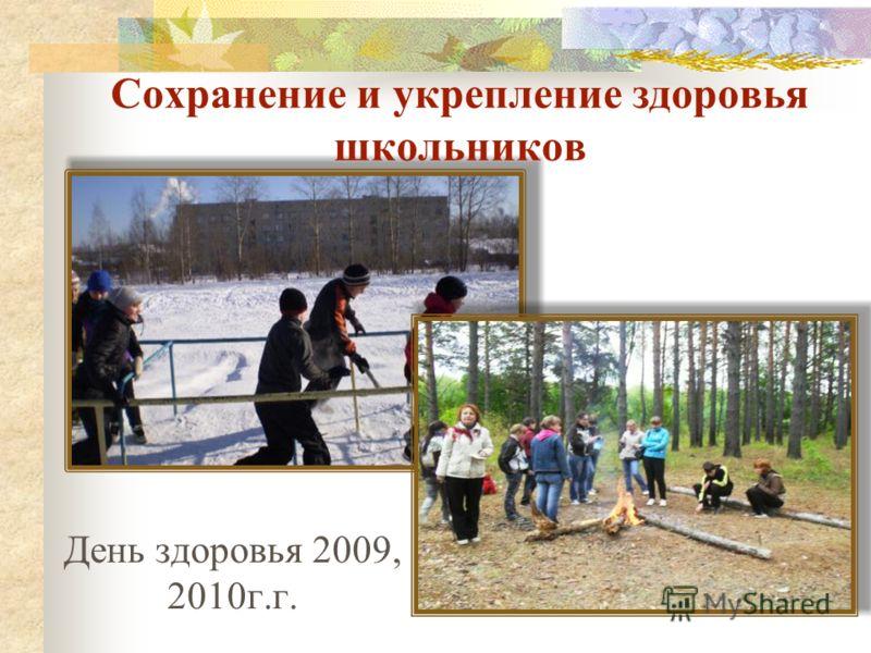 Сохранение и укрепление здоровья школьников День здоровья 2009, 2010г.г.