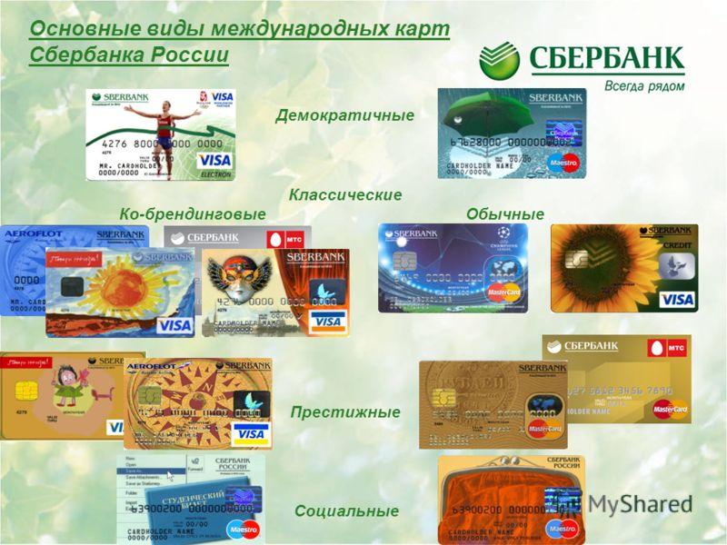 сбербанк предлагает золотую кредитную карту