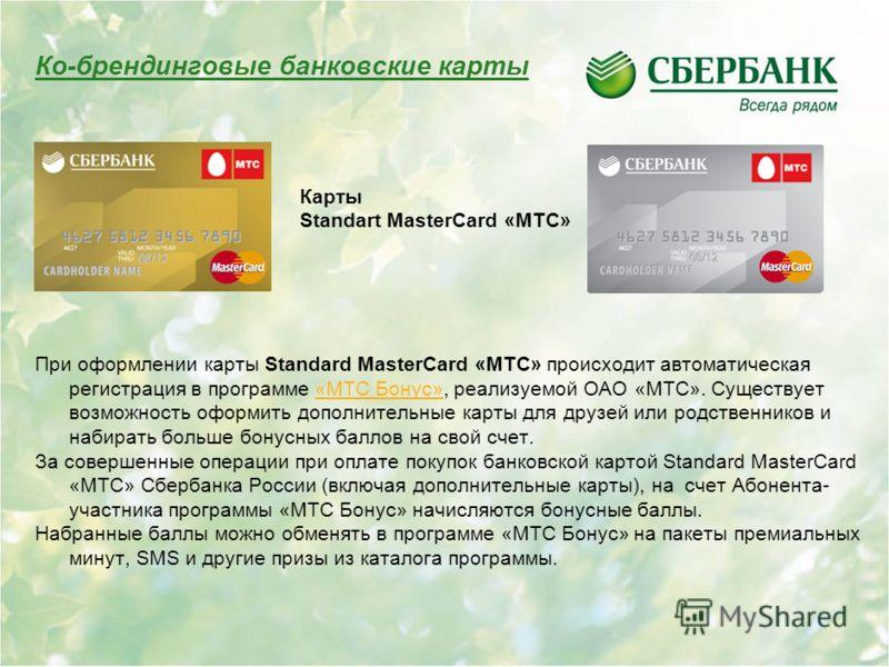 Кредитные карты Сбербанка России Кредитные карты, предназначены в первую очередь для совершения покупок, в том числе внезапных и незапланированных, для безналичной оплаты услуг, а также для снятия денежных средств в банкоматах. Это отличный способ сэ