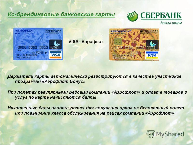 Ко-брендинговые банковские карты При оформлении карты Standard MasterCard «МТС» происходит автоматическая регистрация в программе «МТС Бонус», реализуемой ОАО «МТС». Существует возможность оформить дополнительные карты для друзей или родственников и