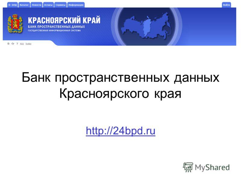 Банк пространственных данных Красноярского края http://24bpd.ru