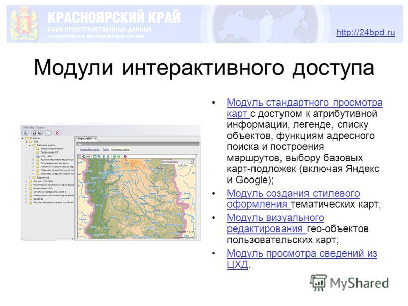 Модули интерактивного доступа Модуль стандартного просмотра карт с доступом к атрибутивной информации, легенде, списку объектов, функциям адресного поиска и построения маршрутов, выбору базовых карт-подложек (включая Яндекс и Google);Модуль стандартн