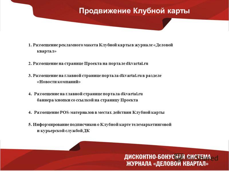 Информационная поддержка проекта Продвижение Клубной карты 1. Размещение рекламного макета Клубной карты в журнале «Деловой квартал» 2. Размещение на странице Проекта на портале dkvartal.ru 3. Размещение на главной странице портала dkvartal.ru в разд