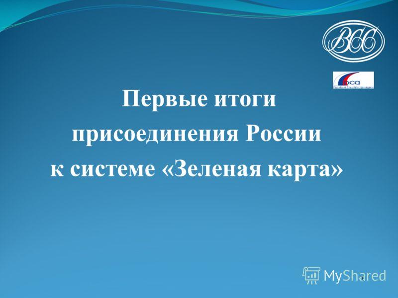 Первые итоги присоединения России к системе «Зеленая карта» 1