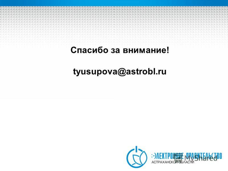 Спасибо за внимание! tyusupova@astrobl.ru