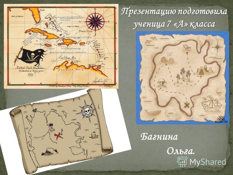 Презентацию подготовила ученица 7 «А» класса Багнина Ольга.
