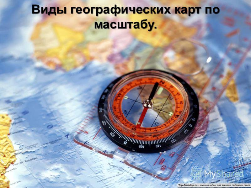 Виды географических карт по масштабу.