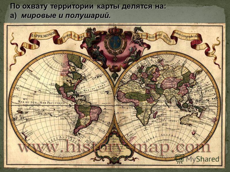 По охвату территории карты делятся на: а) мировые и полушарий.