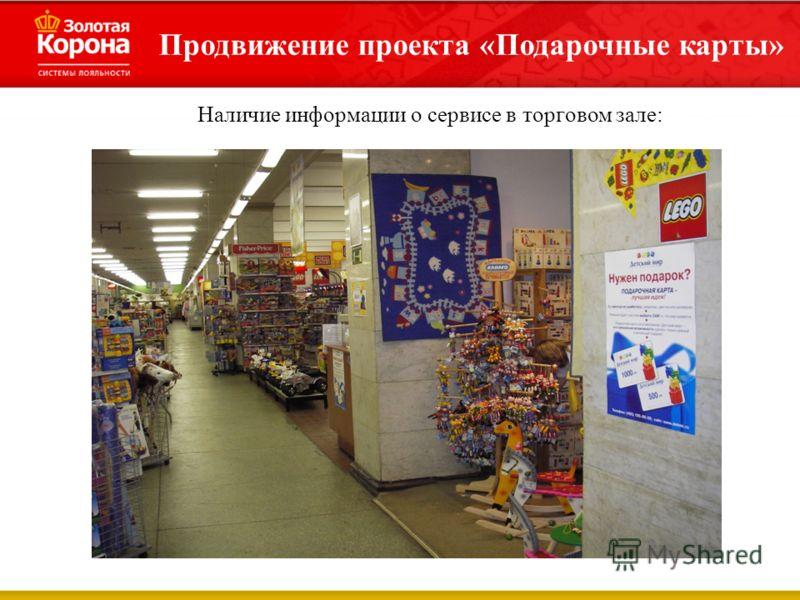 Наличие информации о сервисе в торговом зале: Продвижение проекта «Подарочные карты»
