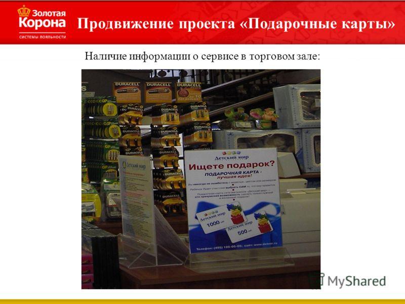 Наличие информации о сервисе в торговом зале: