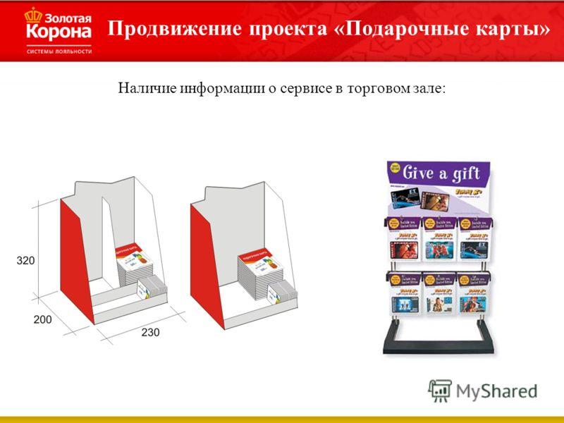 Продвижение проекта «Подарочные карты» Наличие информации о сервисе в торговом зале:
