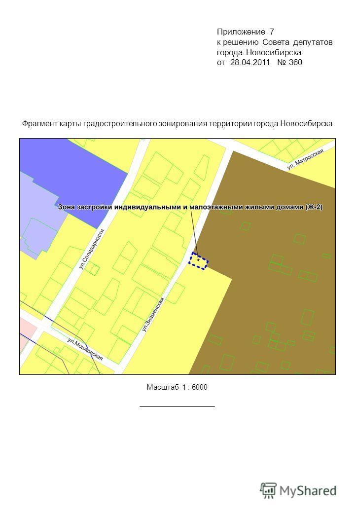 Фрагмент карты градостроительного зонирования территории города Новосибирска Масштаб 1 : 6000 Приложение 7 к решению Совета депутатов города Новосибирска от 28.04.2011 360