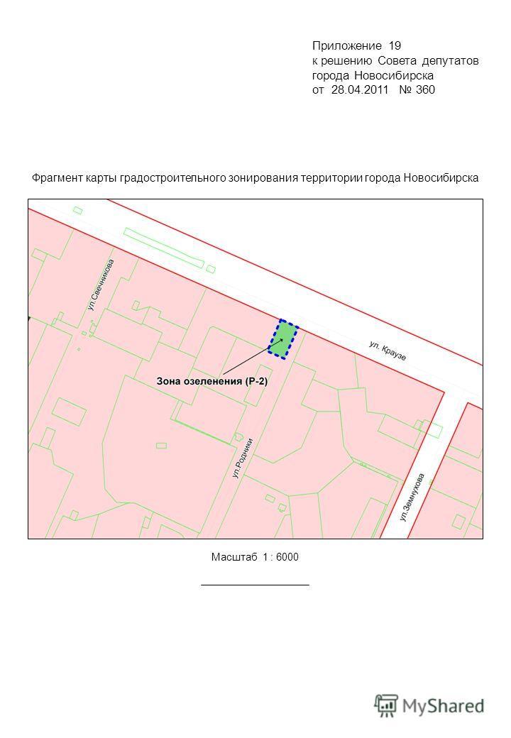 Фрагмент карты градостроительного зонирования территории города Новосибирска Масштаб 1 : 6000 Приложение 19 к решению Совета депутатов города Новосибирска от 28.04.2011 360