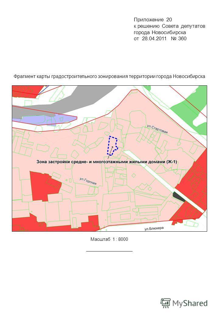 Фрагмент карты градостроительного зонирования территории города Новосибирска Масштаб 1 : 8000 Приложение 20 к решению Совета депутатов города Новосибирска от 28.04.2011 360
