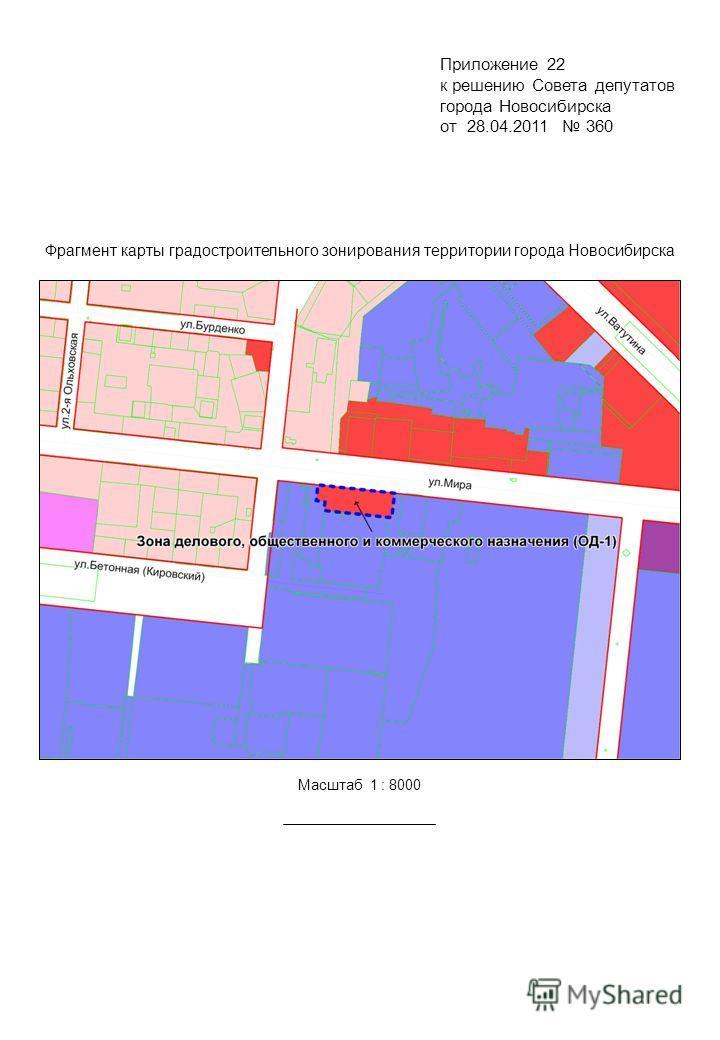 Фрагмент карты градостроительного зонирования территории города Новосибирска Масштаб 1 : 8000 Приложение 22 к решению Совета депутатов города Новосибирска от 28.04.2011 360
