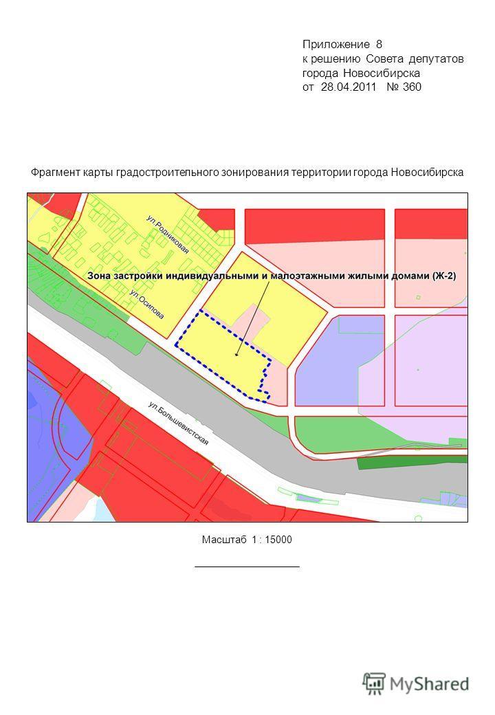 Фрагмент карты градостроительного зонирования территории города Новосибирска Масштаб 1 : 15000 Приложение 8 к решению Совета депутатов города Новосибирска от 28.04.2011 360