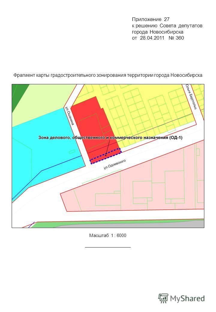 Фрагмент карты градостроительного зонирования территории города Новосибирска Масштаб 1 : 6000 Приложение 27 к решению Совета депутатов города Новосибирска от 28.04.2011 360