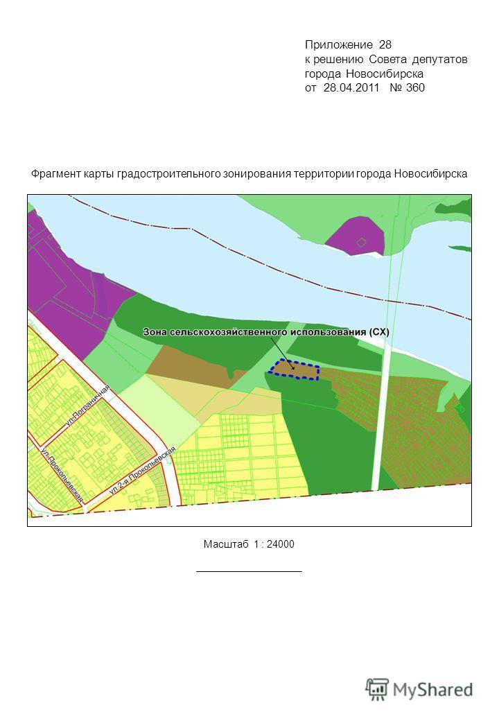Фрагмент карты градостроительного зонирования территории города Новосибирска Масштаб 1 : 24000 Приложение 28 к решению Совета депутатов города Новосибирска от 28.04.2011 360