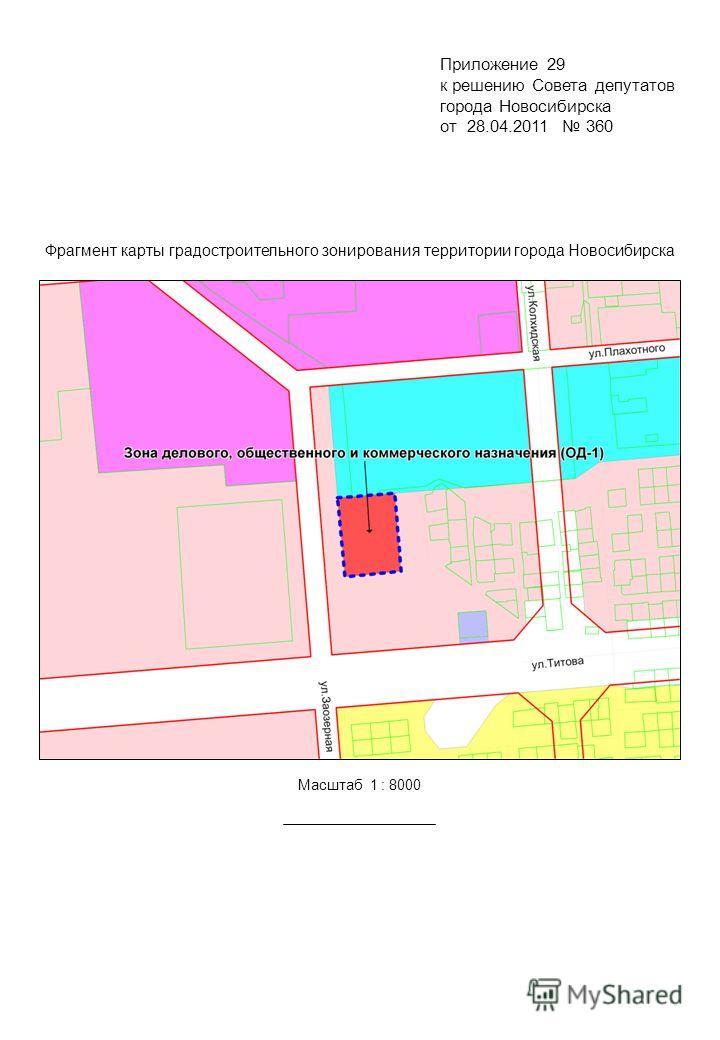 Фрагмент карты градостроительного зонирования территории города Новосибирска Масштаб 1 : 8000 Приложение 29 к решению Совета депутатов города Новосибирска от 28.04.2011 360