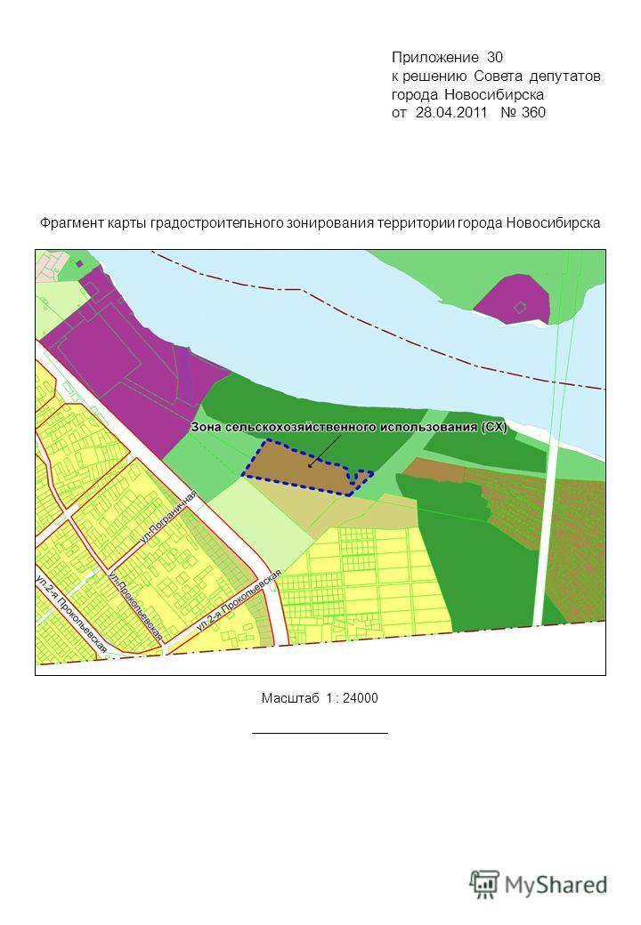 Фрагмент карты градостроительного зонирования территории города Новосибирска Масштаб 1 : 24000 Приложение 30 к решению Совета депутатов города Новосибирска от 28.04.2011 360