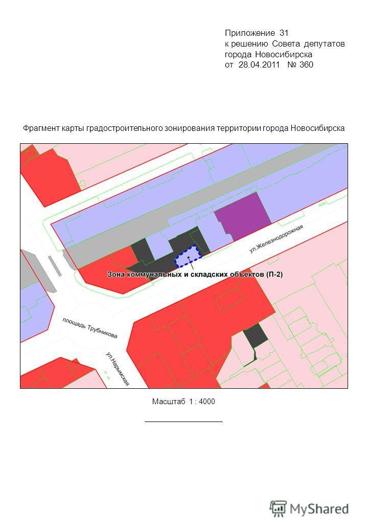 Фрагмент карты градостроительного зонирования территории города Новосибирска Масштаб 1 : 4000 Приложение 31 к решению Совета депутатов города Новосибирска от 28.04.2011 360