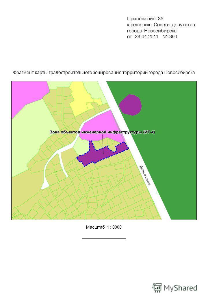 Фрагмент карты градостроительного зонирования территории города Новосибирска Масштаб 1 : 8000 Приложение 35 к решению Совета депутатов города Новосибирска от 28.04.2011 360