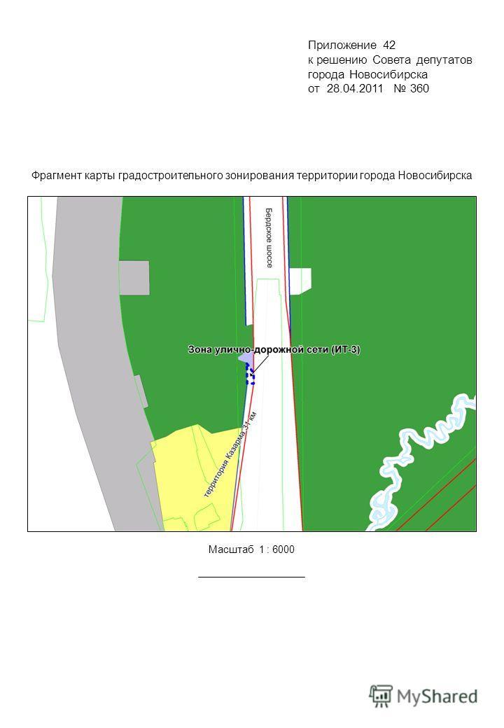 Фрагмент карты градостроительного зонирования территории города Новосибирска Масштаб 1 : 6000 Приложение 42 к решению Совета депутатов города Новосибирска от 28.04.2011 360