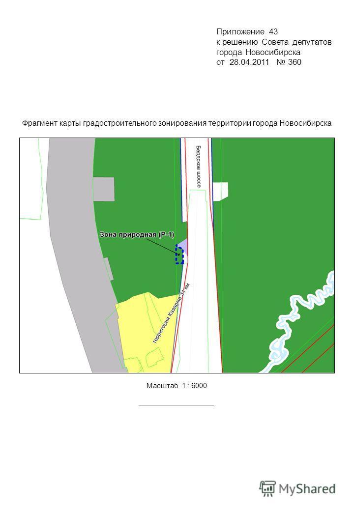 Фрагмент карты градостроительного зонирования территории города Новосибирска Масштаб 1 : 6000 Приложение 43 к решению Совета депутатов города Новосибирска от 28.04.2011 360
