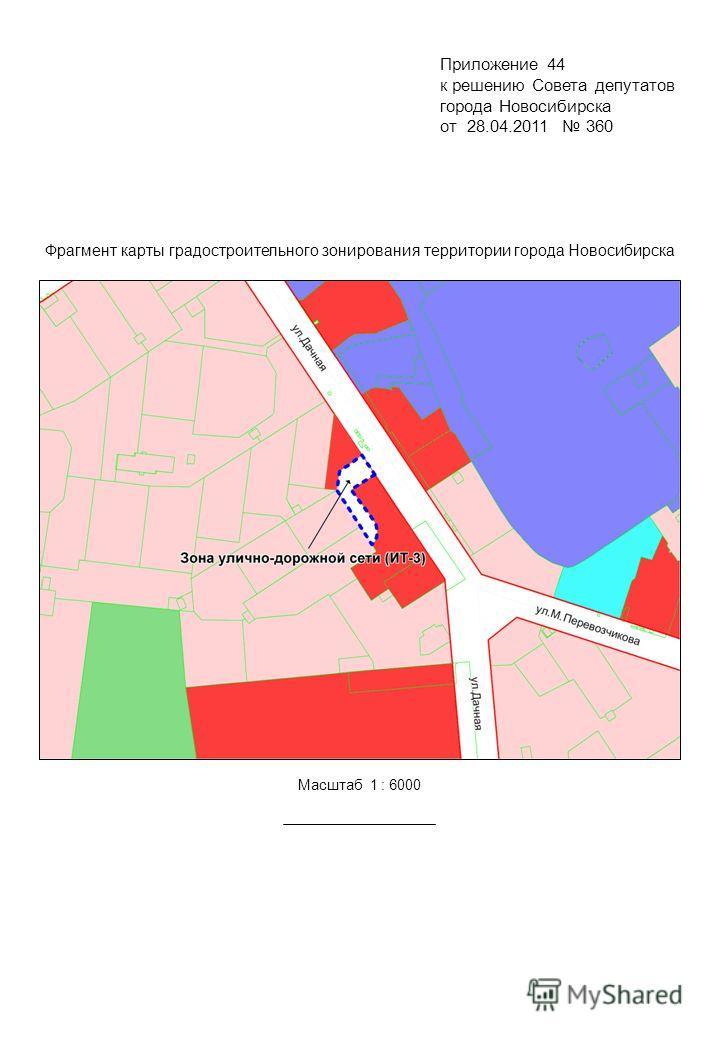 Фрагмент карты градостроительного зонирования территории города Новосибирска Масштаб 1 : 6000 Приложение 44 к решению Совета депутатов города Новосибирска от 28.04.2011 360