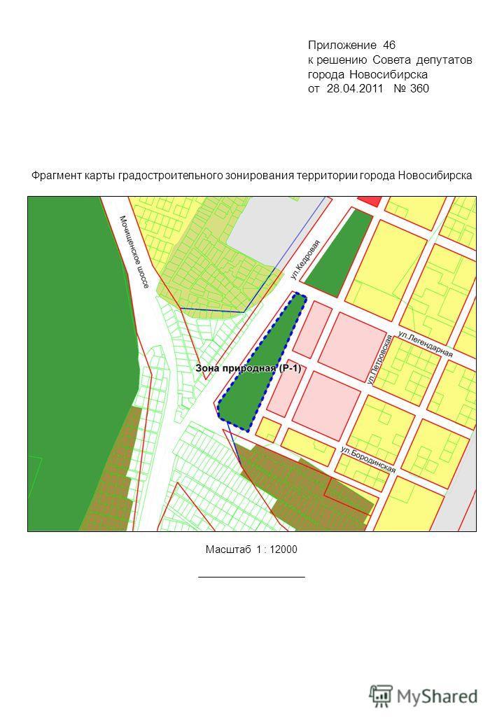 Фрагмент карты градостроительного зонирования территории города Новосибирска Масштаб 1 : 12000 Приложение 46 к решению Совета депутатов города Новосибирска от 28.04.2011 360
