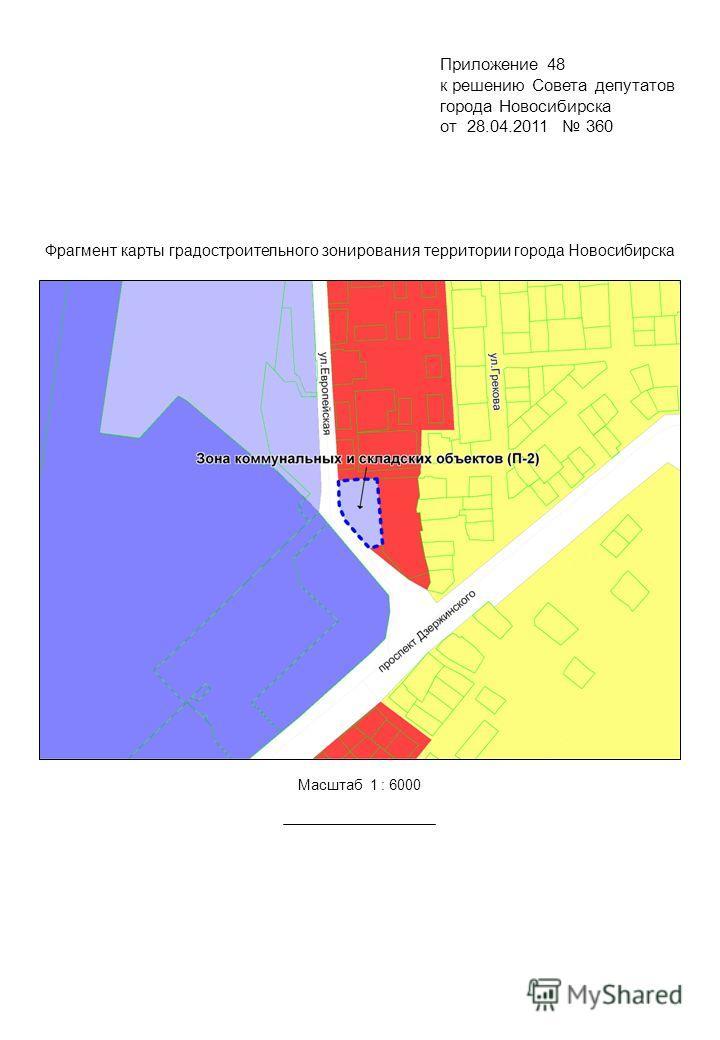 Фрагмент карты градостроительного зонирования территории города Новосибирска Масштаб 1 : 6000 Приложение 48 к решению Совета депутатов города Новосибирска от 28.04.2011 360