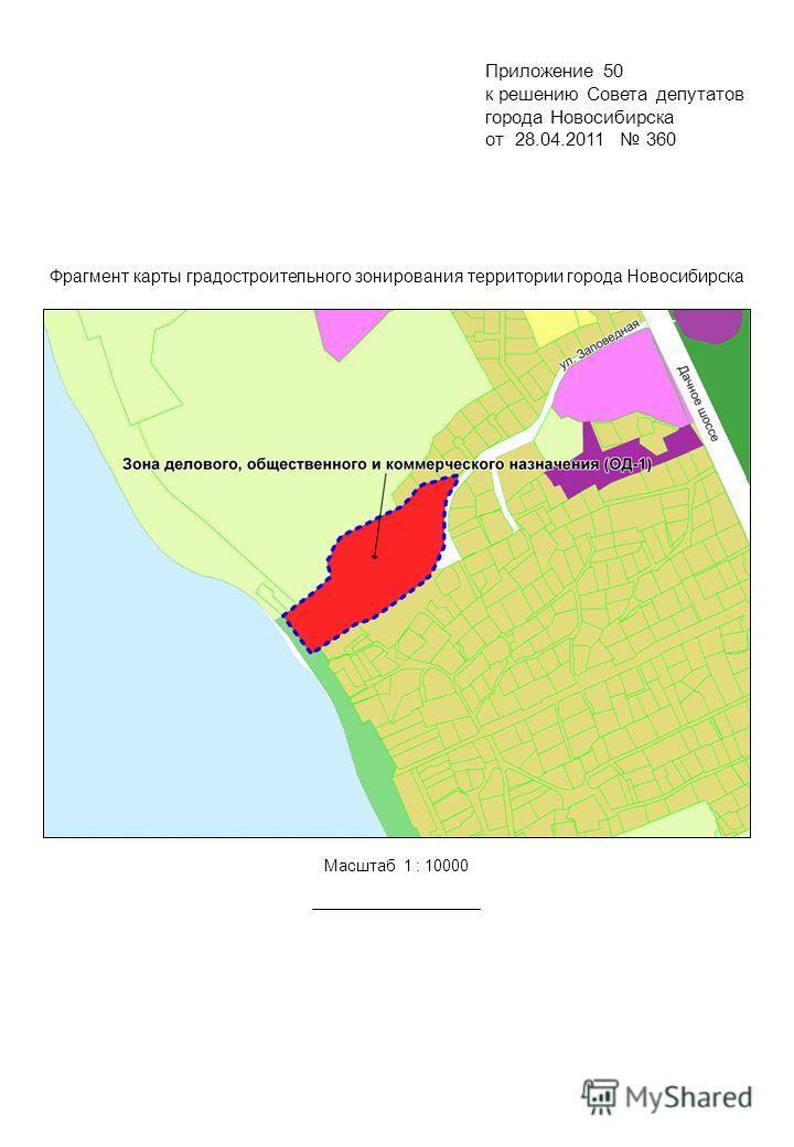 Фрагмент карты градостроительного зонирования территории города Новосибирска Масштаб 1 : 10000 Приложение 50 к решению Совета депутатов города Новосибирска от 28.04.2011 360