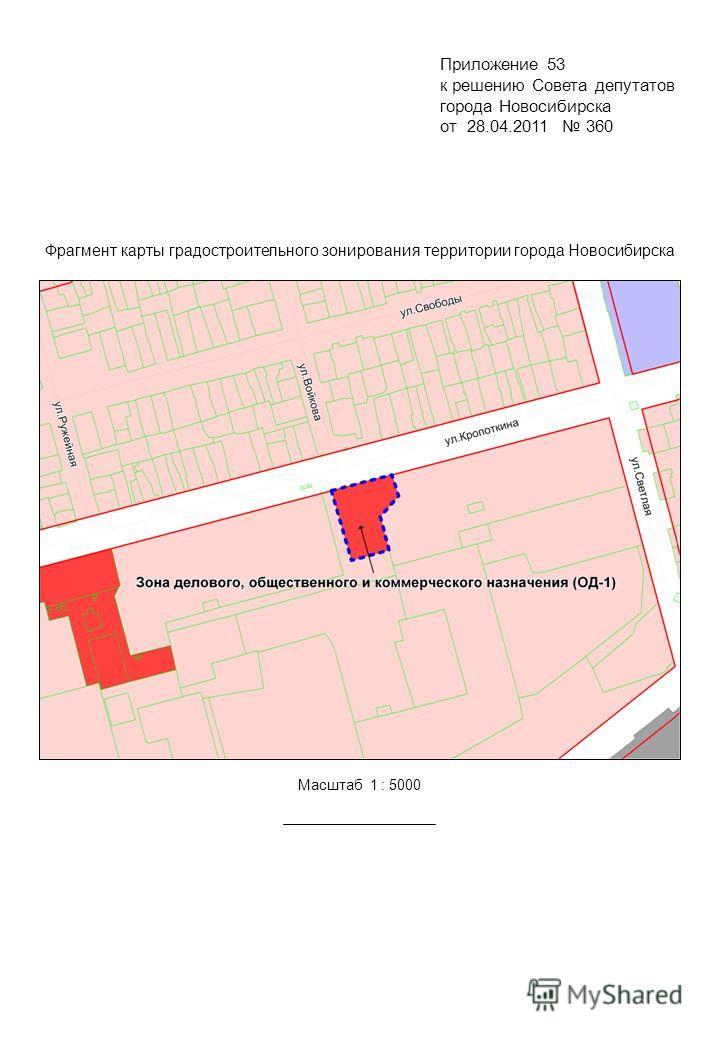 Фрагмент карты градостроительного зонирования территории города Новосибирска Масштаб 1 : 5000 Приложение 53 к решению Совета депутатов города Новосибирска от 28.04.2011 360