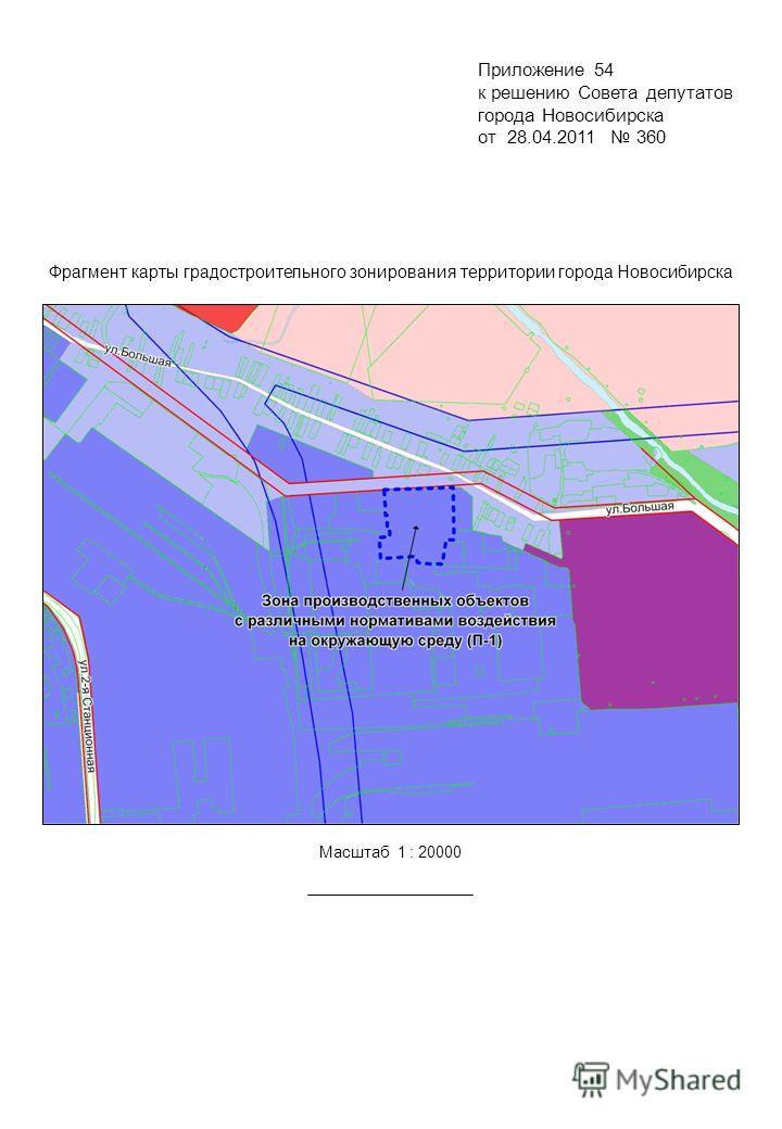 Фрагмент карты градостроительного зонирования территории города Новосибирска Масштаб 1 : 20000 Приложение 54 к решению Совета депутатов города Новосибирска от 28.04.2011 360
