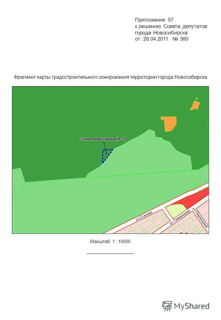 Фрагмент карты градостроительного зонирования территории города Новосибирска Масштаб 1 : 10000 Приложение 57 к решению Совета депутатов города Новосибирска от 28.04.2011 360